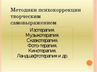 Методики психокоррекции творческим самовыражением Изотерапия. Музыкотерапия.