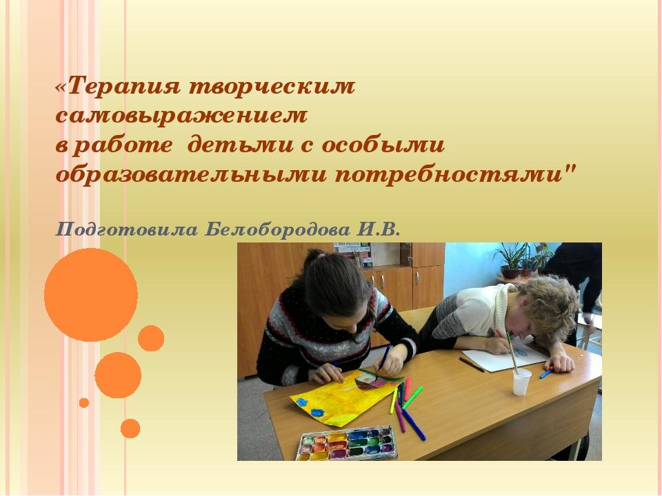 «Терапия творческим самовыражением в работе детьми с особыми образовательными...