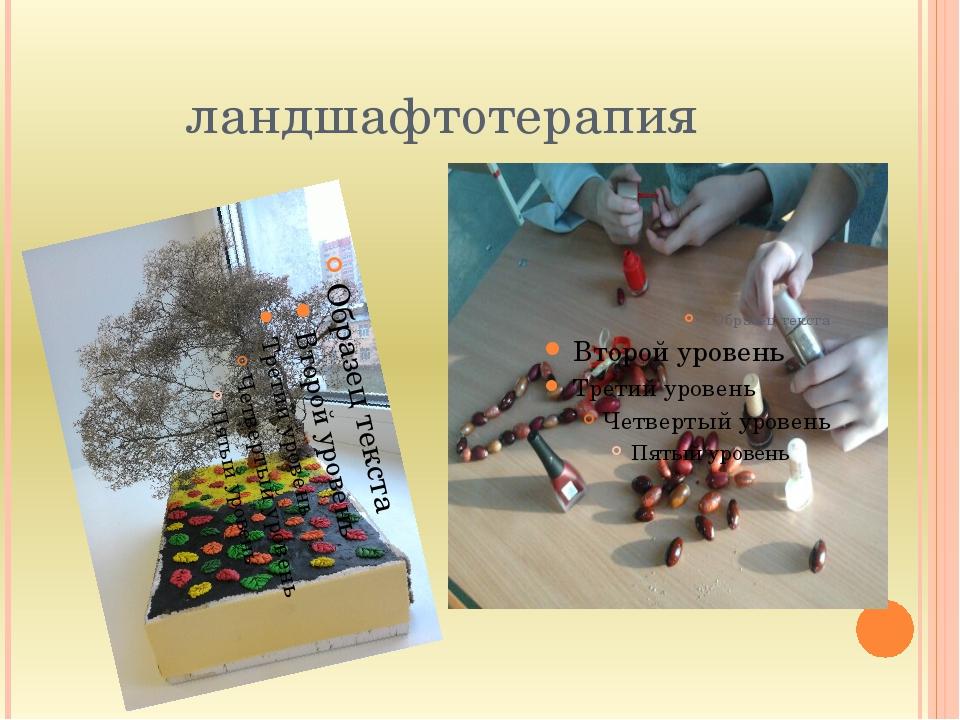 ландшафтотерапия