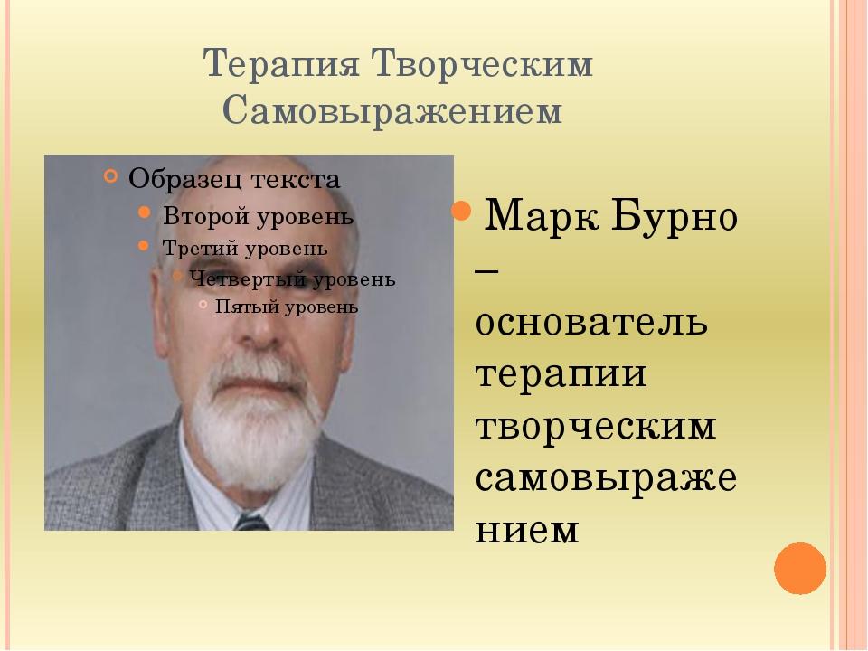Терапия Творческим Самовыражением Марк Бурно – основатель терапии творческим...