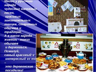 Много у русского народа чудесных напевных песен, красивых зажигательных танц