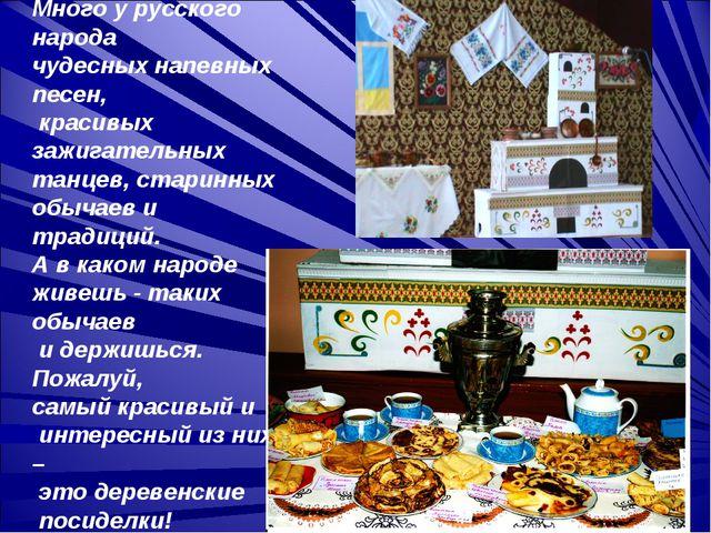 Много у русского народа чудесных напевных песен, красивых зажигательных танц...