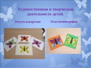 Художественная и творческая деятельность детей. Рисуем акварелью Пластилиногр