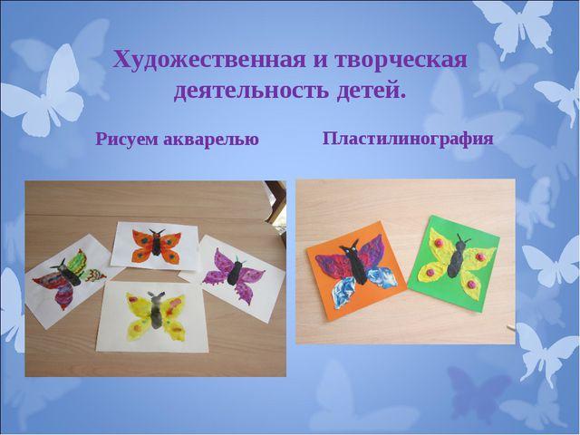 Художественная и творческая деятельность детей. Рисуем акварелью Пластилиногр...