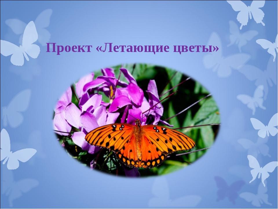 Проект «Летающие цветы»