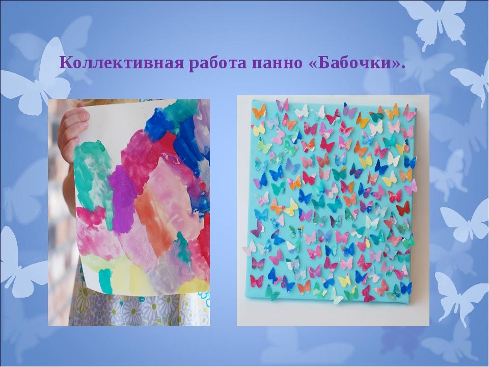Коллективная работа панно «Бабочки».
