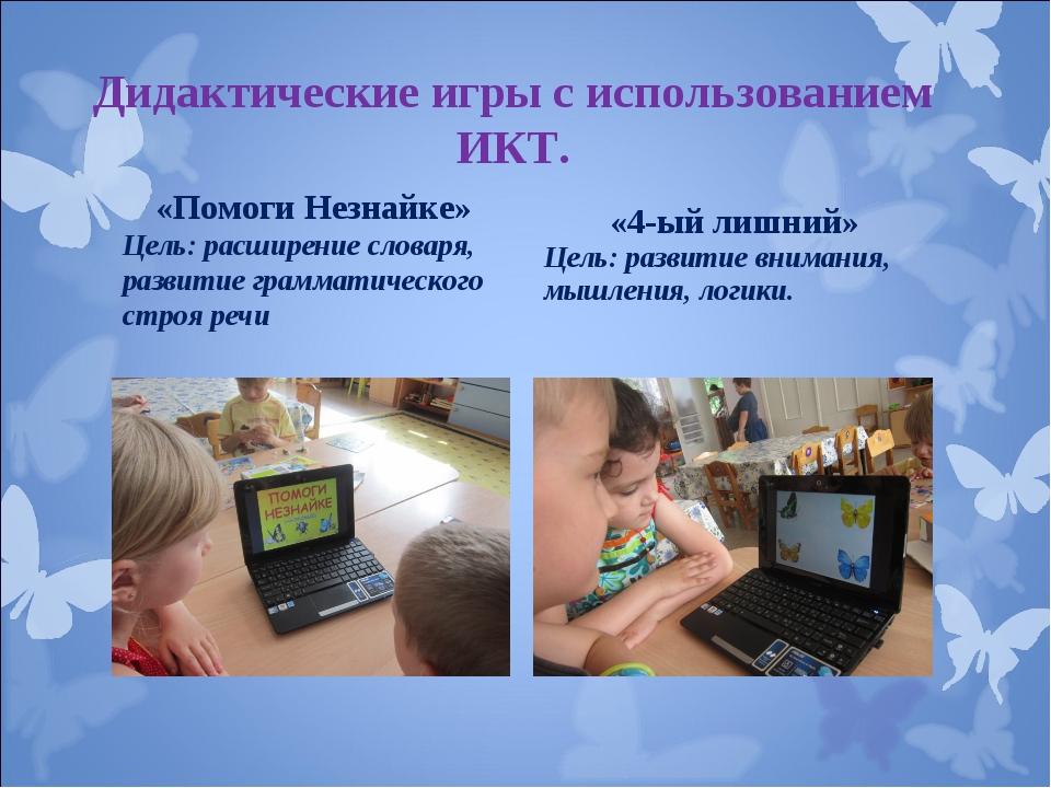 Дидактические игры с использованием ИКТ. «Помоги Незнайке» Цель: расширение с...