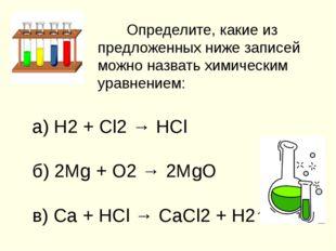 Определите, какие из предложенных ниже записей можно назвать химическим урав