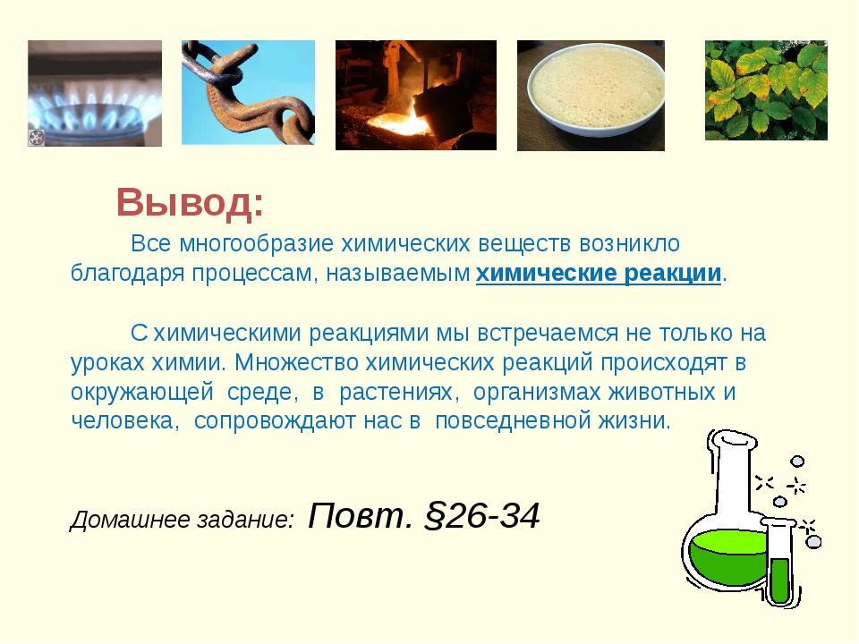 Вывод: Все многообразие химических веществ возникло благодаря процессам, наз...