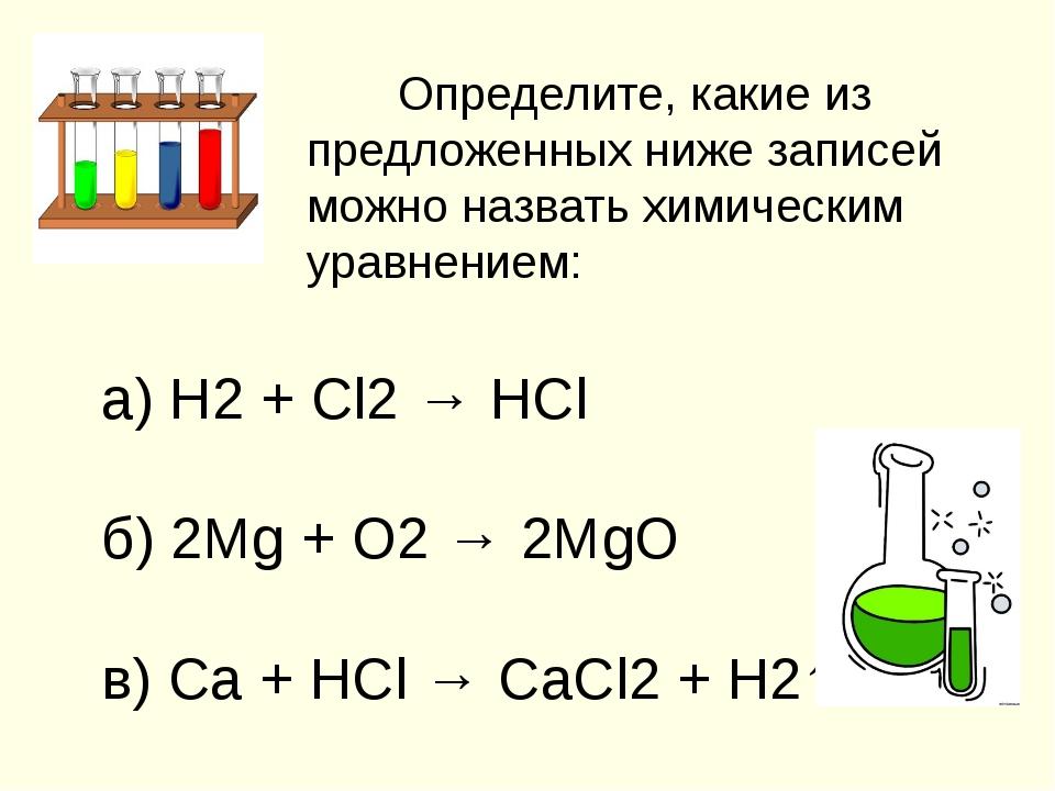 Определите, какие из предложенных ниже записей можно назвать химическим урав...