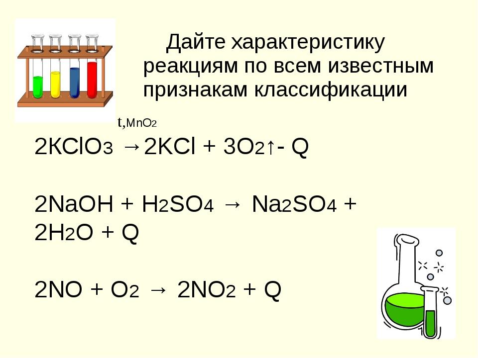 Дайте характеристику реакциям по всем известным признакам классификации t,Mn...