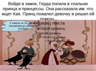 Войдя в замок, Герда попала в спальню принца и принцессы. Она рассказала им,