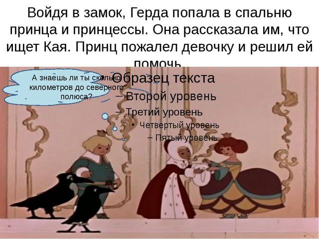 Войдя в замок, Герда попала в спальню принца и принцессы. Она рассказала им,...