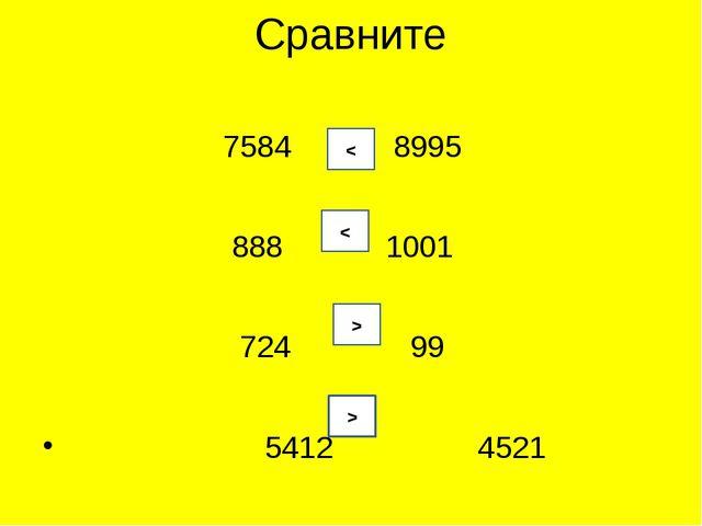 Сравните 7584 8995 888 1001 724 99 5412 4521 < < > >