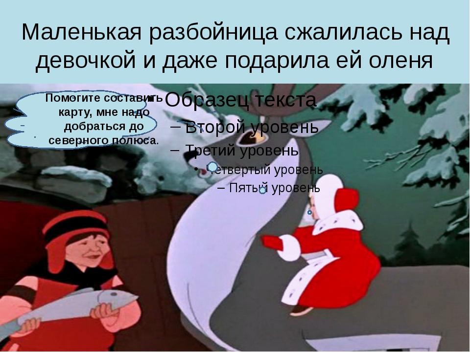 Маленькая разбойница сжалилась над девочкой и даже подарила ей оленя Помогите...