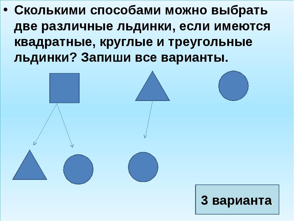 Сколькими способами можно выбрать две различные льдинки, если имеются квадра...
