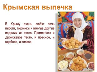 В Крыму очень любят печь пироги, пирожки и многие другие изделия из теста. Пр