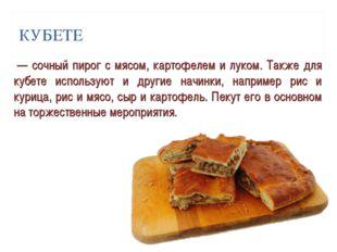 КУБЕТЕ — сочный пирог с мясом, картофелем и луком. Также для кубете использую