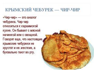 КРЫМСКИЙ ЧЕБУРЕК — ЧИР-ЧИР «Чир-чир» — это аналог чебурека. Чир-чир относитьс