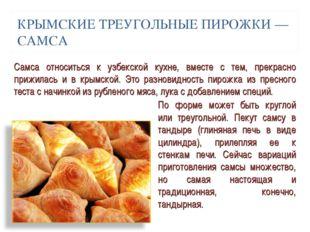 КРЫМСКИЕ ТРЕУГОЛЬНЫЕ ПИРОЖКИ — САМСА Самса относиться к узбекской кухне, вмес