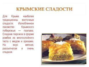Для Крыма наиболее традиционны восточные сладости. Излюбленное лакомство Крым