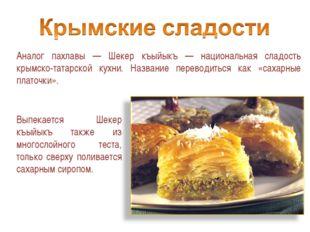 Аналог пахлавы — Шекер къыйыкъ — национальная сладость крымско-татарской кухн