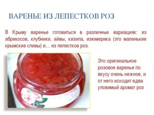 ВАРЕНЬЕ ИЗ ЛЕПЕСТКОВ РОЗ В Крыму варенье готовиться в различных вариациях: из