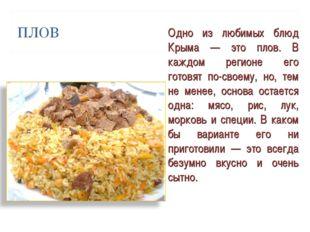 ПЛОВ Одно из любимых блюд Крыма — это плов. В каждом регионе его готовят по-с
