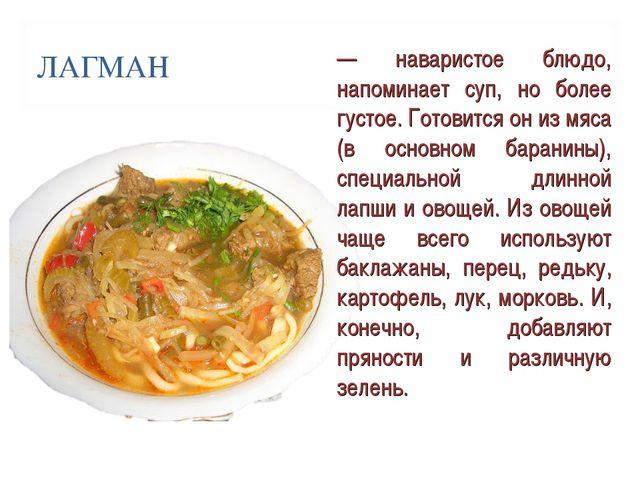 ЛАГМАН — наваристое блюдо, напоминает суп, но более густое. Готовится он из м...