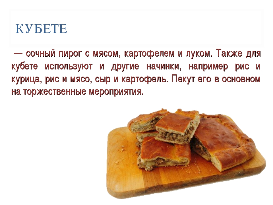 КУБЕТЕ — сочный пирог с мясом, картофелем и луком. Также для кубете использую...