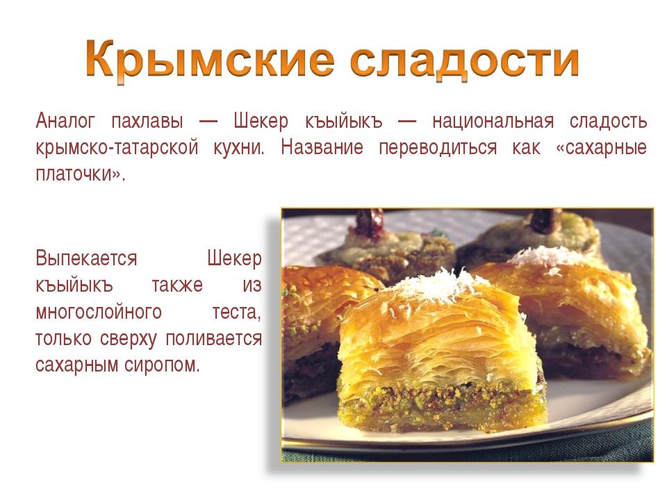 Аналог пахлавы — Шекер къыйыкъ — национальная сладость крымско-татарской кухн...
