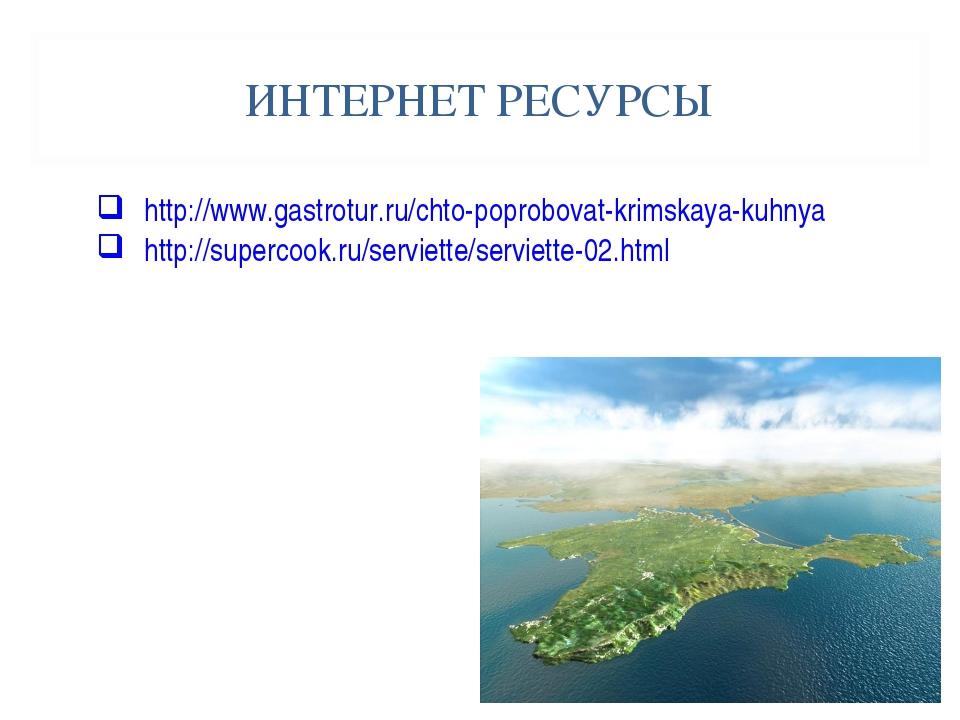 ИНТЕРНЕТ РЕСУРСЫ http://www.gastrotur.ru/chto-poprobovat-krimskaya-kuhnya htt...