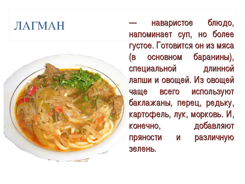 Лагман татарский рецепт пошагово