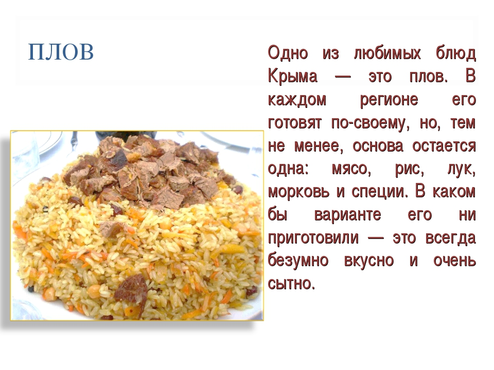 ПЛОВ Одно из любимых блюд Крыма — это плов. В каждом регионе его готовят по-с...