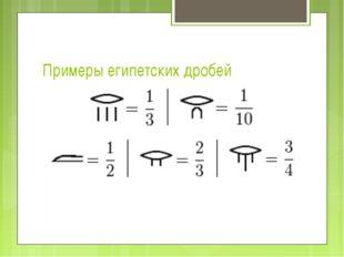 Примеры египетских дробей