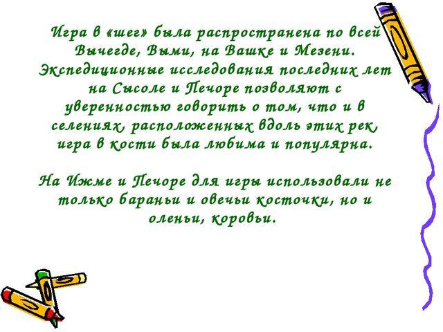 Игра в «шег» была распространена по всей Вычегде, Выми, на Вашке и Мезени. Эк...