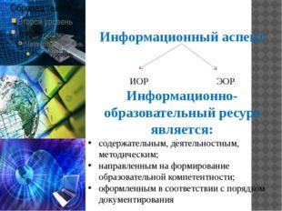 Информационный аспект ИОР ЭОР Информационно-образовательный ресурс является: