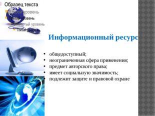 Информационный ресурс общедоступный; неограниченная сфера применения; предмет