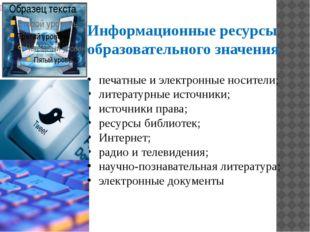 Информационные ресурсы образовательного значения печатные и электронные носит