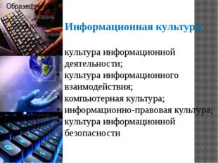 Информационная культура культура информационной деятельности; культура информ