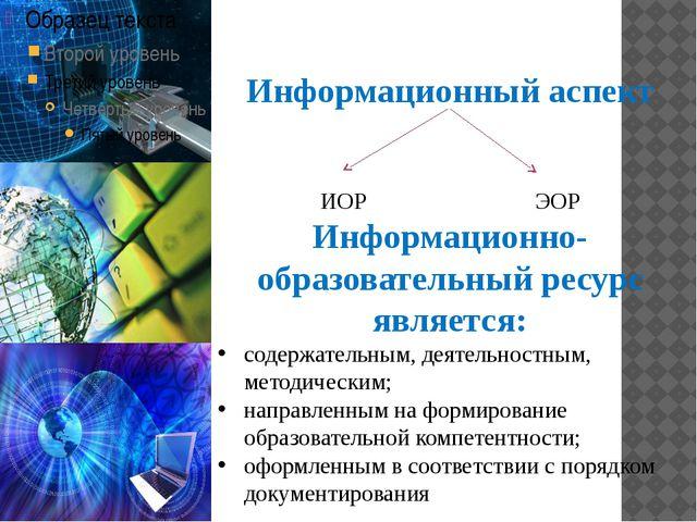 Информационный аспект ИОР ЭОР Информационно-образовательный ресурс является:...