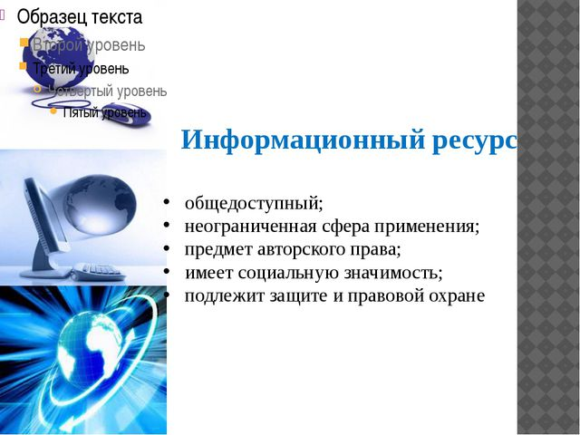 Информационный ресурс общедоступный; неограниченная сфера применения; предмет...