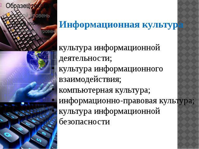 Информационная культура культура информационной деятельности; культура информ...