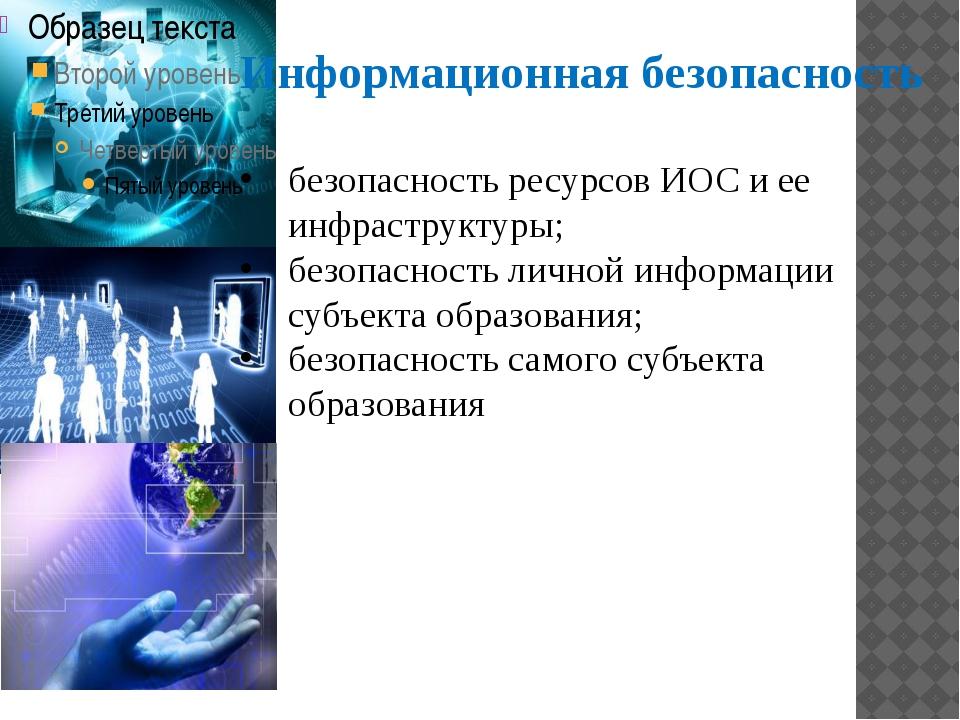 Информационная безопасность безопасность ресурсов ИОС и ее инфраструктуры; бе...
