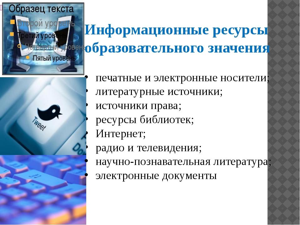 Информационные ресурсы образовательного значения печатные и электронные носит...