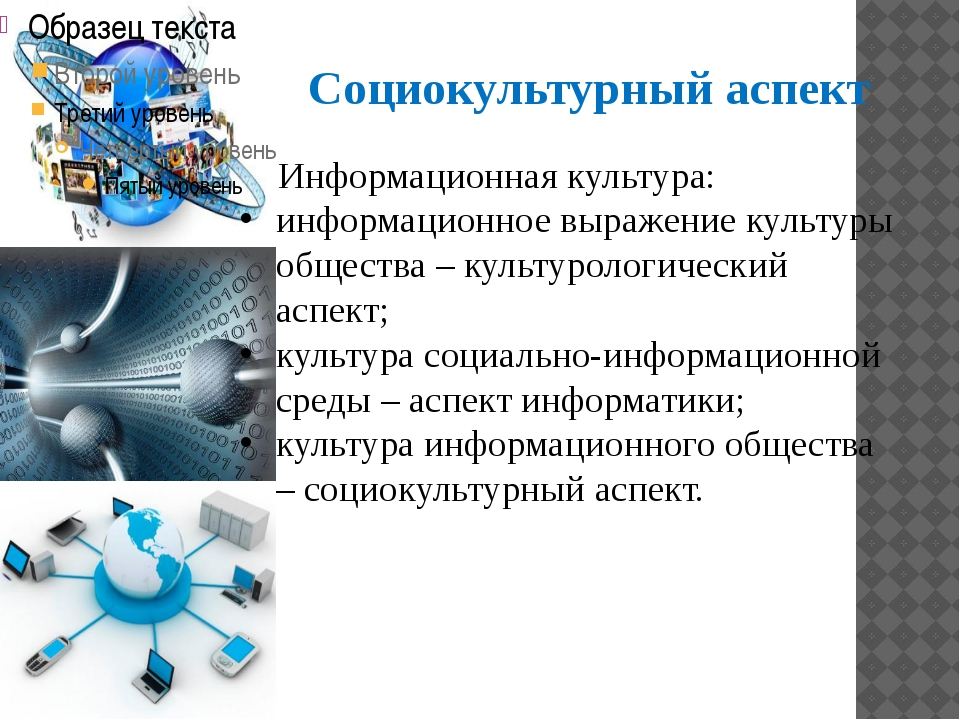 Социокультурный аспект Информационная культура: информационное выражение куль...