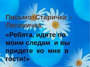Письмо Старичка – Лесовичка: «Ребята, идите по моим следам и вы придете ко м