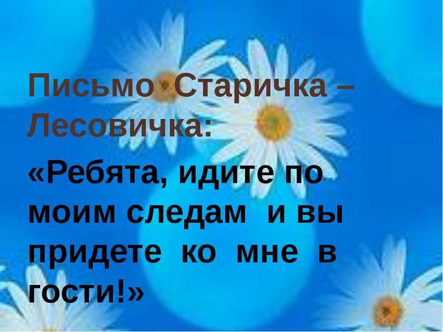 Письмо Старичка – Лесовичка: «Ребята, идите по моим следам и вы придете ко м...