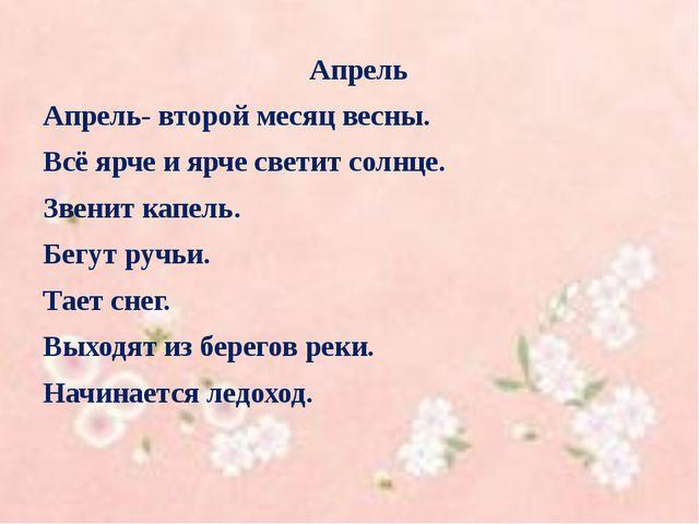 Апрель Апрель- второй месяц весны. Всё ярче и ярче светит солнце. Звенит кап...