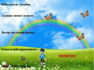 Небо светло- голубое, Солнце светит золотое Ветер листьями играет, Тучка в не